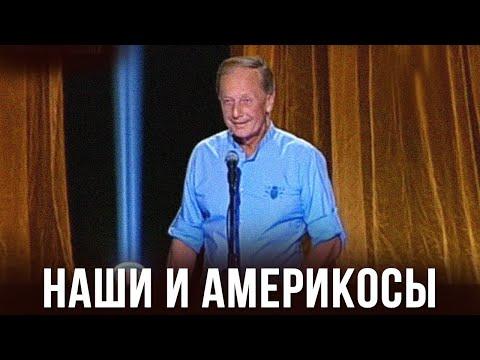 """Михаил Задорнов """"Наши"""