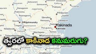 త్వరలో కాకినాడ కనుమరుగు?  Kakinada is at High Risk | Oneindia Telugu