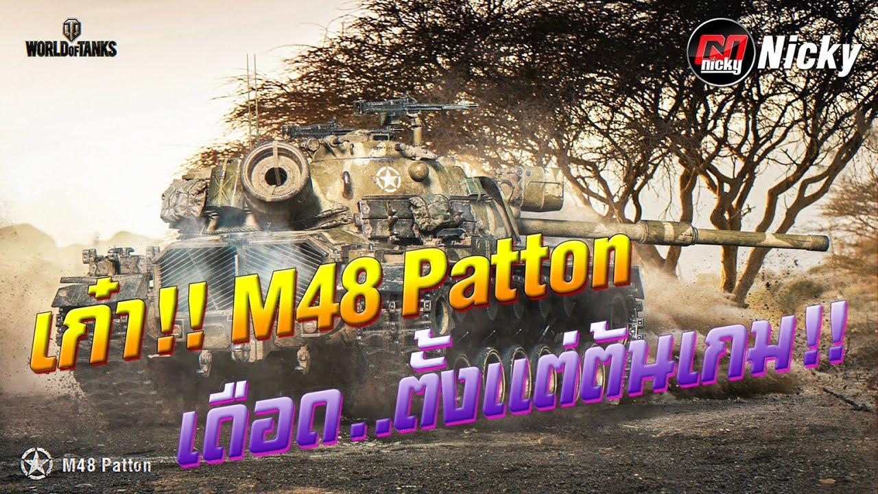 World of Tanks || เก๋า!!โชว์ของ M48 Patton เดือด..ตั้งแต่ต้นเกม!!