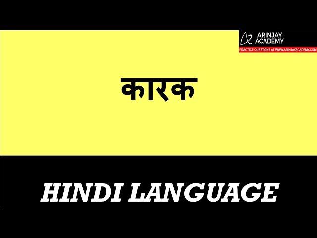 Kaarak - Kaarak k bhed   ???? - ???? ?? ???   Hindi Vyakaran Class 6
