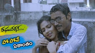 Raghuvaran B.Tech (Po Pove Yenkantam Full Video Song) | Danush,AmalaPaul | Ganesh Videos
