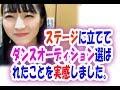 STU48 今村美月 「ステージに立ててダンスオーディション選ばれたことを実感しまし…