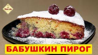 Пирог с вишней. Самый вкусный вишнёвый пирог. Бабушкин простой рецепт. Моя Dolce vita