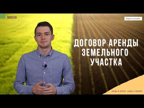 Договор аренды земельного участка