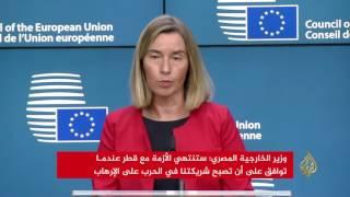 الاتحاد الأوروبي يدعو إلى بدء مباحثات لحل الأزمة الخليجية
