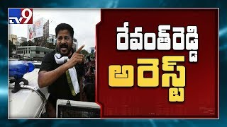 Congress MP Revanth Reddy arrested @ Pragathi Bhavan - TV9