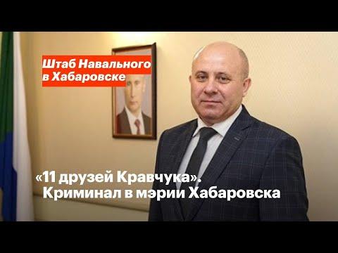 «11 друзей Кравчука»  Криминал в мэрии Хабаровска