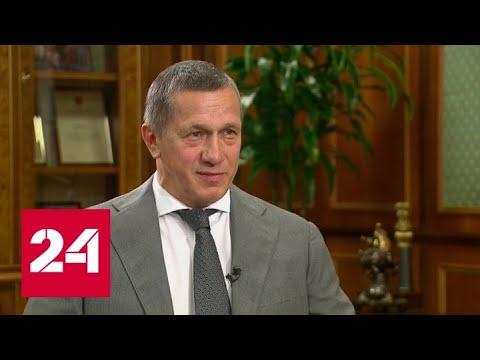 Юрий Трутнев: до 2025 года на Дальний Восток придет 3,9 триллиона рублей инвестиций - Россия 24