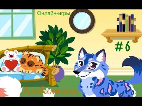 Онлайн-игры #6 Любимчики