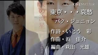 東京・・・哀愁☆パク・ジュニョン