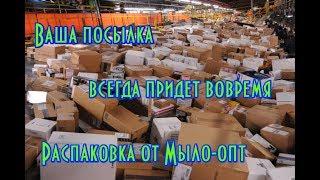Товары для мыловарения// Видео распаковка №122 // Все для косметики(, 2017-07-21T04:54:47.000Z)