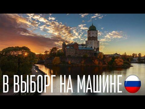 #1 Поездка в Выборг из Санкт-Петербурга на машине