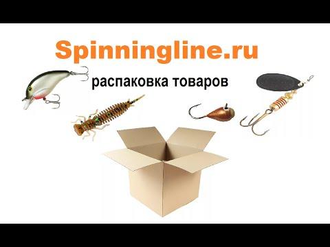 Распаковка #26 посылки от интернет-магазина Spinningline
