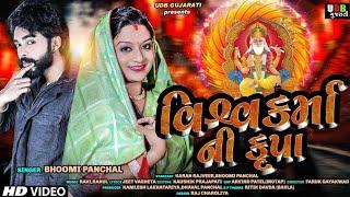 Bhoomi Panchal Viswakarma Ni Krupa (વિશ્વકર્મા ની કૃપા)    HD    UDB Gujarati