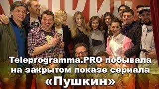«Пушкин»: презентация сериала не о том Пушкине