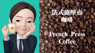 法式濾壓壺咖啡 French Press