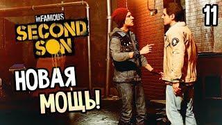 Infamous: Second Son Прохождение На Русском #11 — НОВАЯ МОЩЬ!