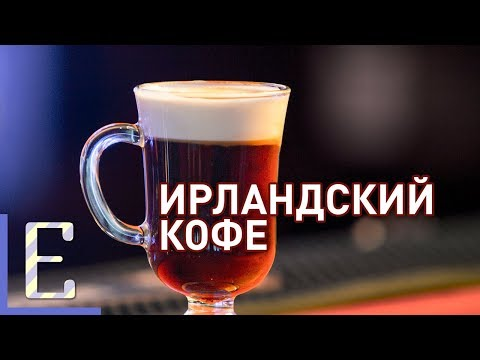 Ирландский кофе — Irish Coffee — рецепт коктейля Едим ТВ