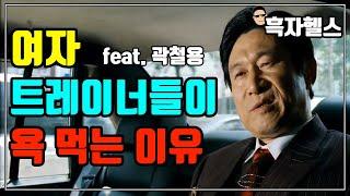 여자 트레이너들이 욕먹는 이유(feat. 곽철용)