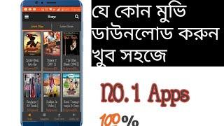 ফ্রিতে নতুন মুভি ডাউনলোড করুন  Bollywood   Hollywood    Hindi dubbed movie Free movie download apps