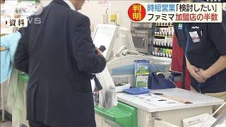 ファミマ加盟店の半数 時短営業「検討したい」(19/07/26)