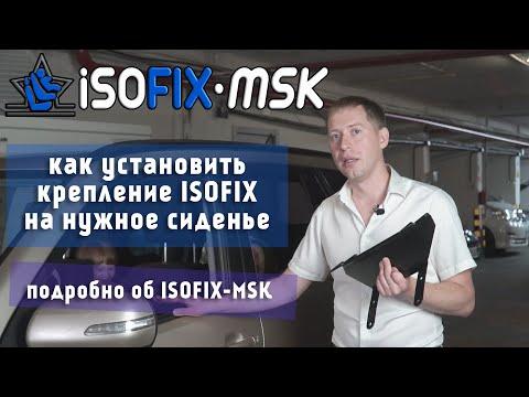 Как поставить ISOFIX на нужные Вам сидения. Что такое крепление ISOFIX для установки автокресел