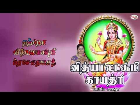 Vidyalakshmi Gayatri Mantra With Tamil Lyrics Sung By Bombay Saradha