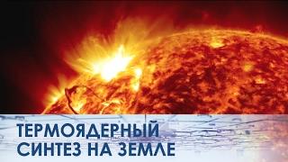 Термоядерный синтез на Земле