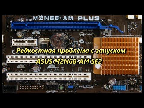 Редкостная проблема с запуском ASUS M2N68 AM SE2