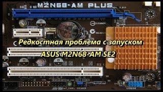 Рідкісна проблема з запуском ASUS M2N68 AM SE2