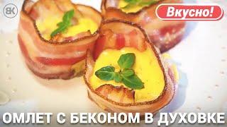 Омлет с беконом в духовке Рецепт | Perfect Omelette Recipe | Вадим Кофеварофф