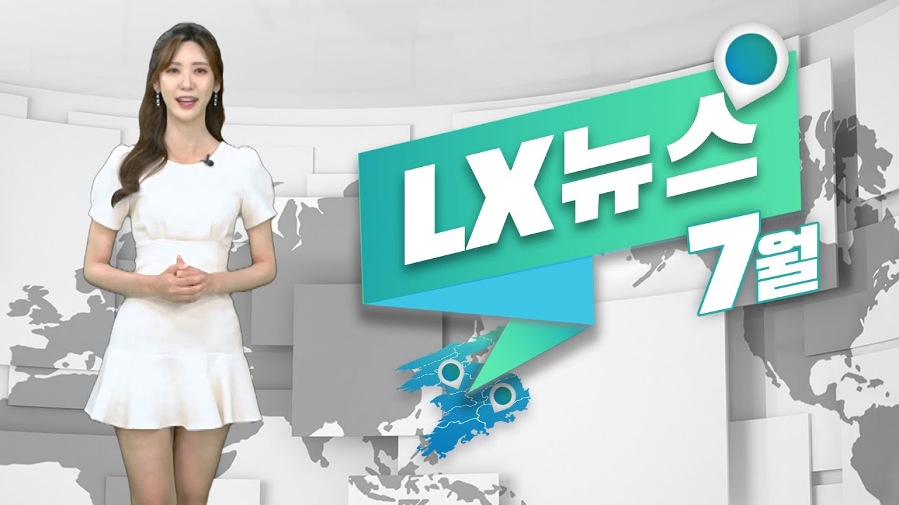기상캐스터 김하윤이 전하는 7월의 LX뉴스!