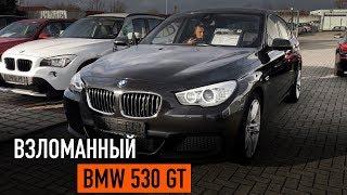 Взломанный BMW 530 Gran Turismo // Автомобили из Германии