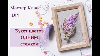 Простой букетик 🌺  Вышивка лентами для начинающих / Embroidery flowers and herbs  刺绣领域的花卉和草药