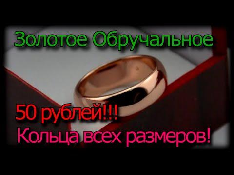 Обручальные кольца за копейки