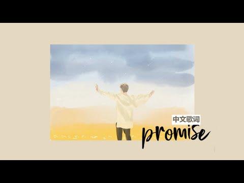 """[中文歌词] BTS 방탄소년단 Jimin 智旻  -  """"约定""""  Promise"""