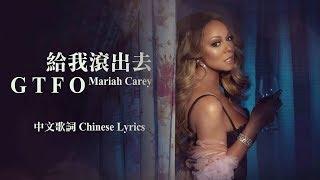 Baixar Mariah Carey - GTFO 給我滾出去 (中文歌詞)