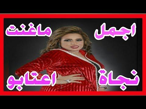 اجمل...ماغنت نجاة اعتابو عن المغرب صوت رائع najat aatabou
