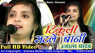 उजाला यादव Ujala Yadav || टिकुली सटले बानी Tikuli Satale Bani Song HD  2019 || Vishwa Music