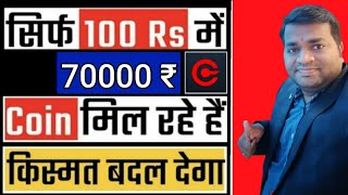 CryptoCurrency for Beginners |100₹ मे  70000 coin Buy | BITCOIN HIGH TARGET | crypto@Ronya masti