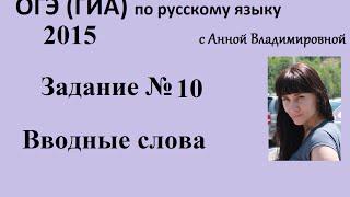 Русский язык. 9 класс, 2016. Задание 10, подготовка к ОГЭ(ГИА) с Анной Владимировной