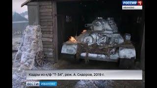Ивановские кинотеатры увеличивают количество сеансов фильма «Т-34»