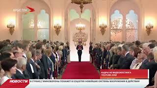 Инагурация Владимира Путина