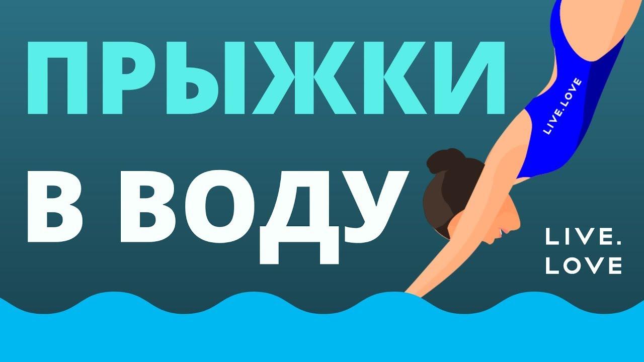 Прыжки в воду – смелость во всём