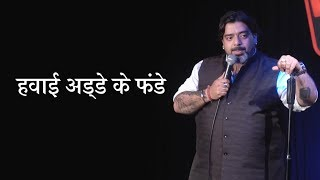 Hawai Adde ke Fande  - Stand-Up Comedy by Jeeveshu Ahluwalia