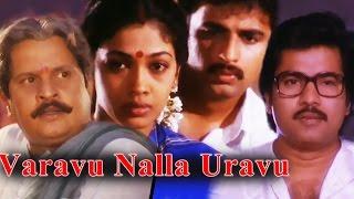 Varavu Nalla Uravu | Full Tamil Movie | Visu, Rekha, Kodai Mazhai Vidya