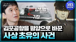 The Hero Who Fooled Japan's Terrorist Group! First release | SBS NOW