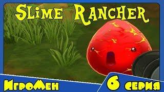 Прохождение Игры Слим Ранчо - Slime Rancher - Веселая ферма слизней 6 серия
