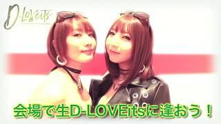 """2018年のD1公式イメージガール""""D-LOVEits""""。3月31日(土)・4月1日(日)に、..."""