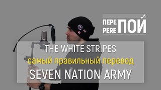 Russian cover The White Stripes – Seven Nation Army (Pereпой по-русски)